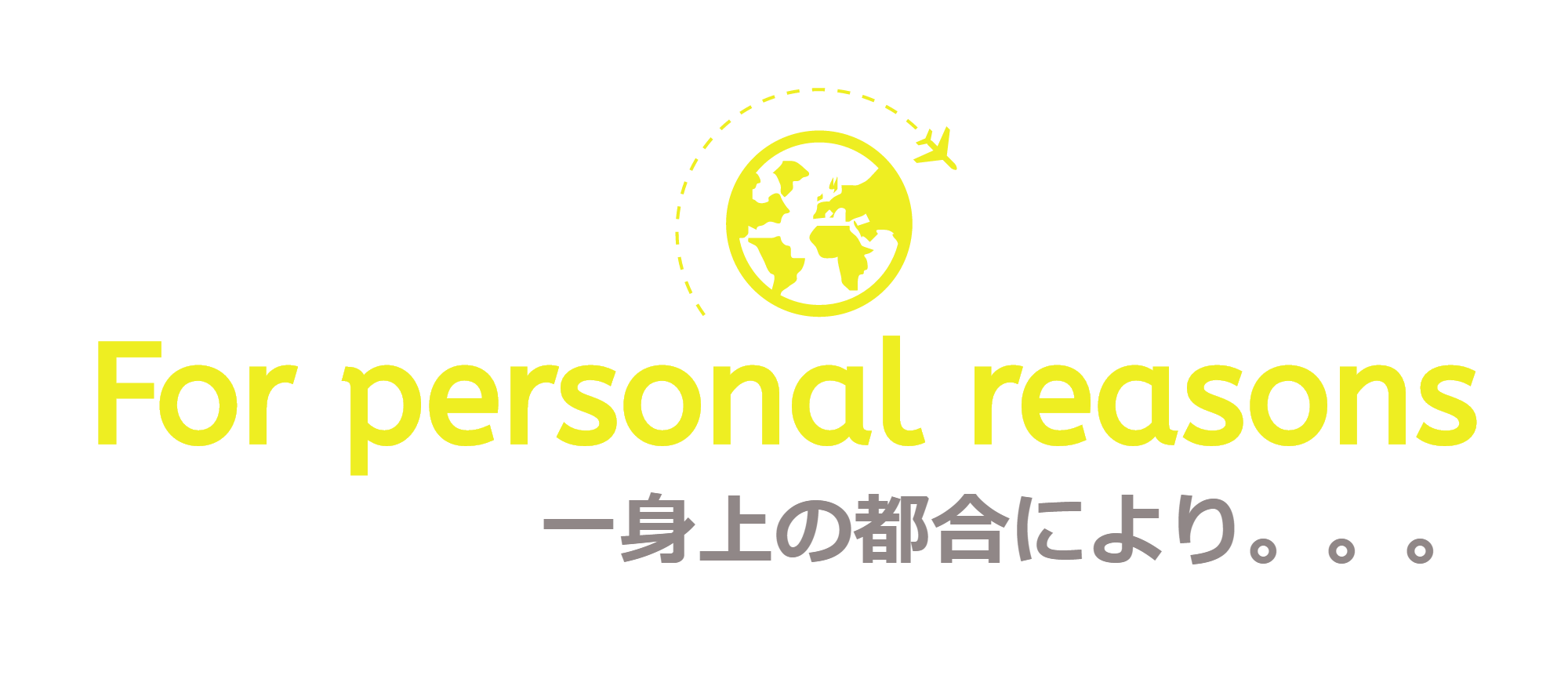For personal reasons 一身上の都合により…