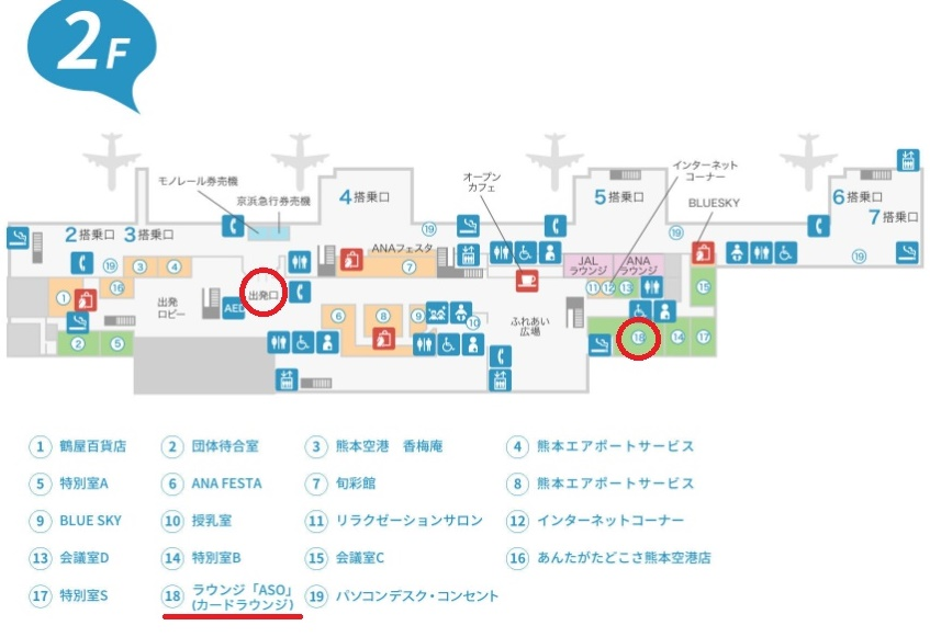 熊本空港マップ