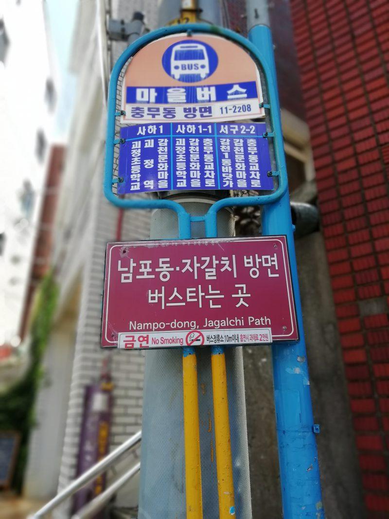 甘川文化村バス停