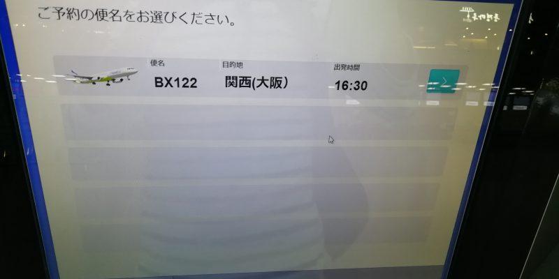 釜山空港セルフチェックイン