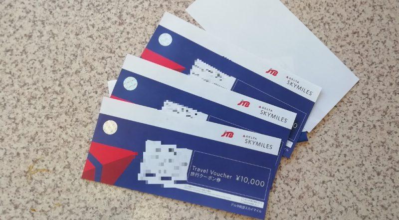 スカイマイルJTB国内旅行券