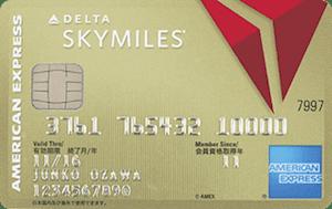 デルタスカイマイルゴールドカード