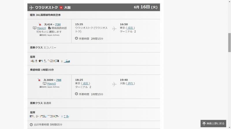 JAL特典航空券