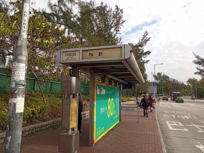 新田運輸交匯處