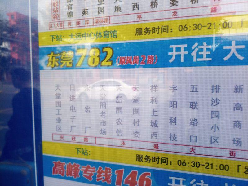 東莞782バス
