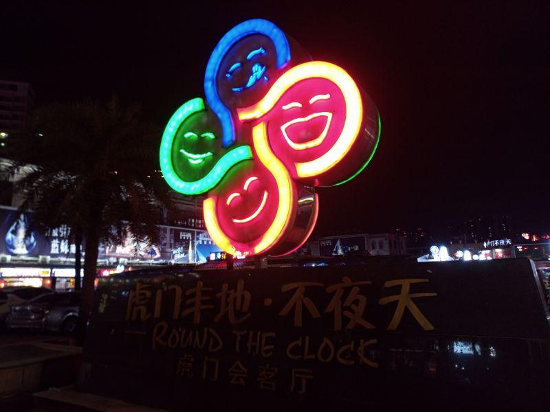 虎門不夜天美食広場