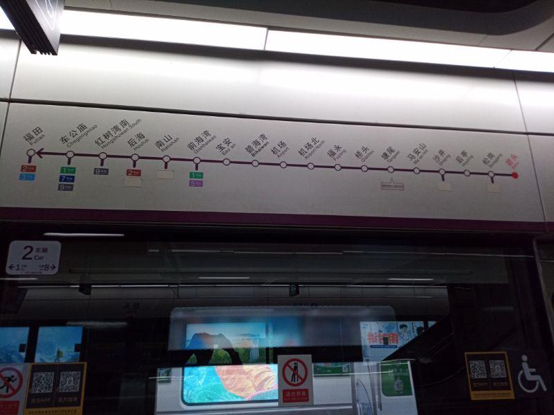 深セン地下鉄11号線
