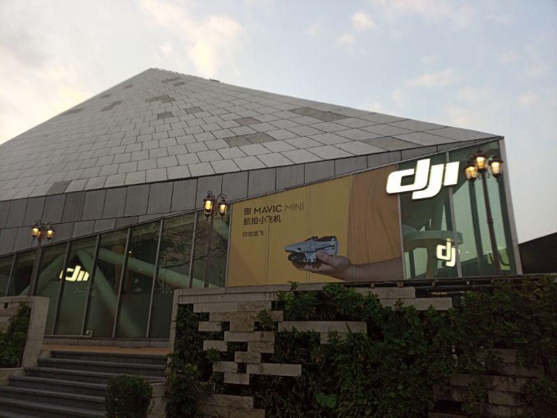 DJI旗艦店