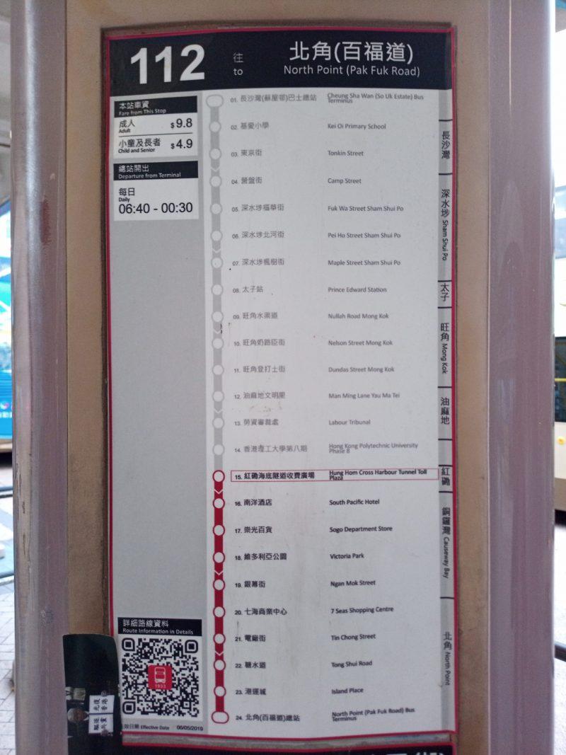 112番バス