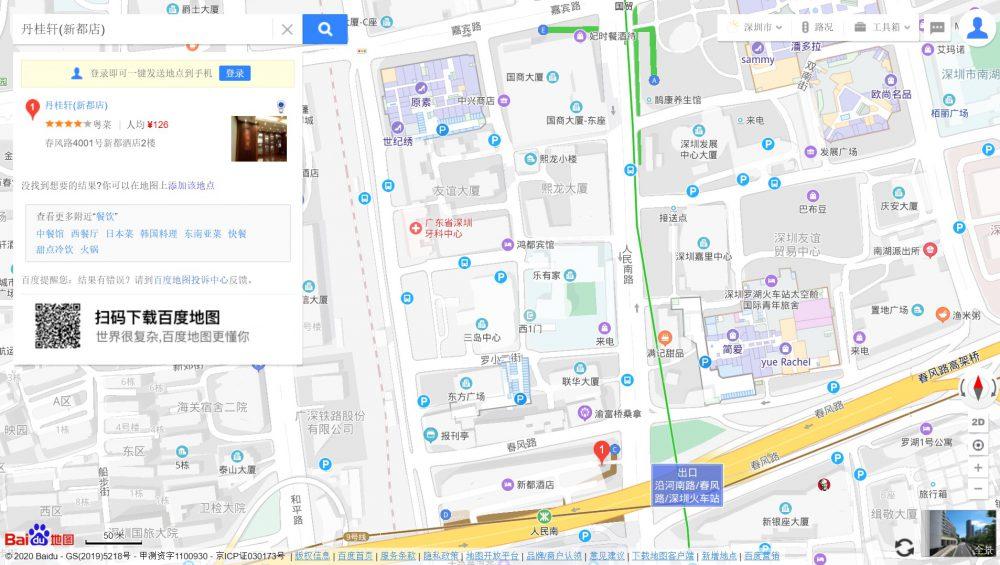 丹桂轩(新都店)