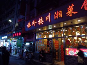ローカル食堂街