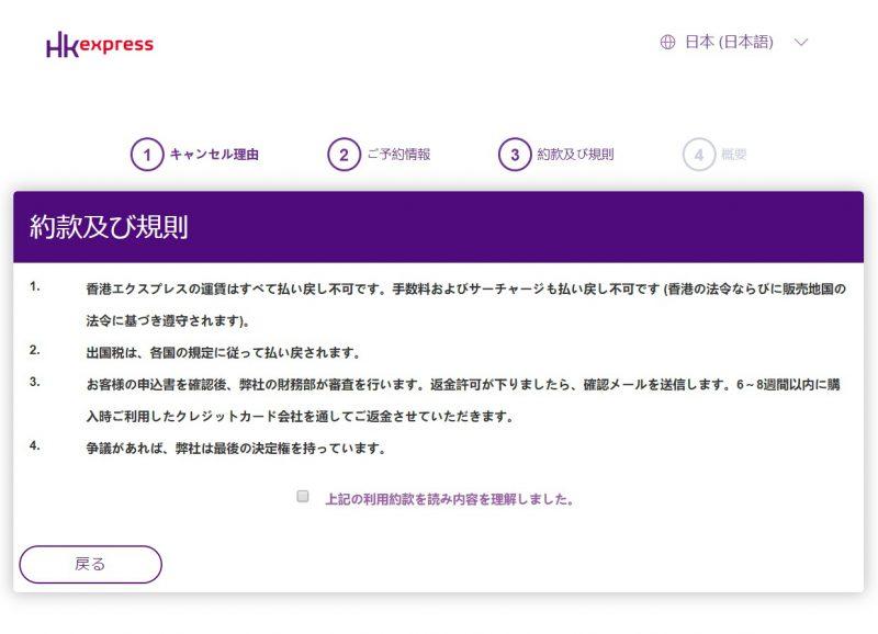 香港エクスプレスキャンセル