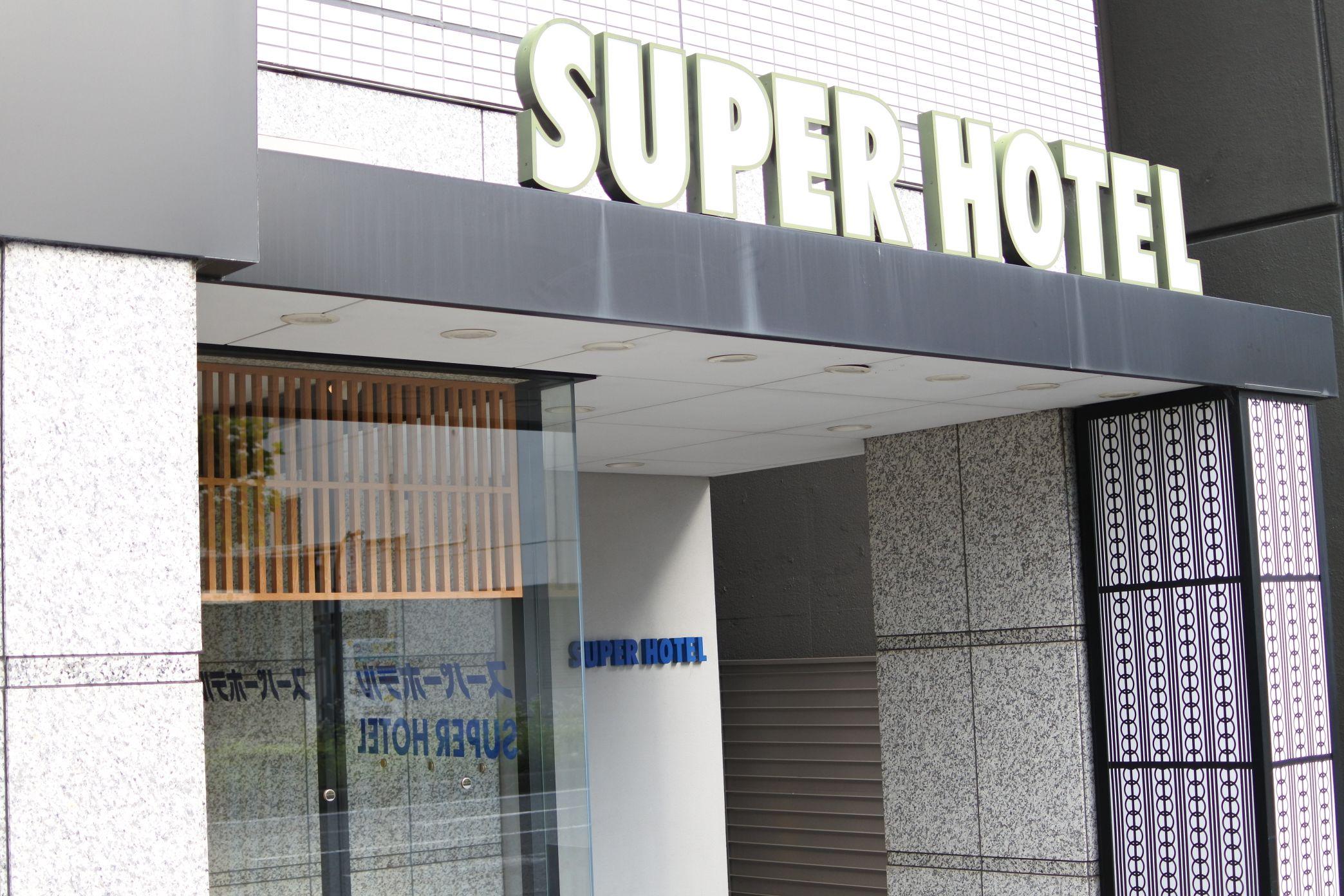 スーパーホテル五条烏丸
