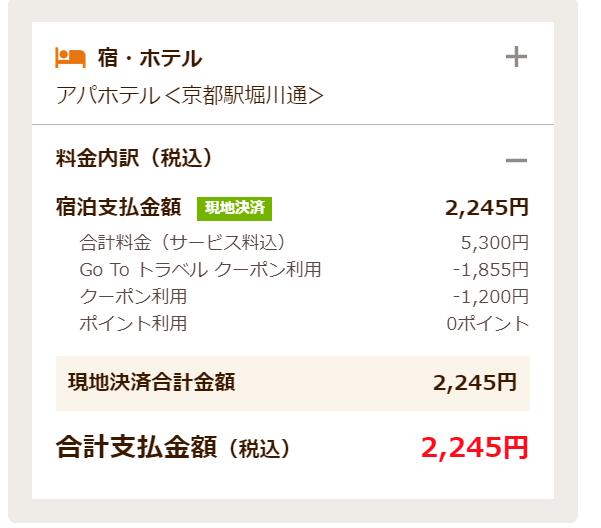じゃらん京都紅葉