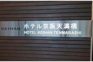 ホテル京阪天満橋