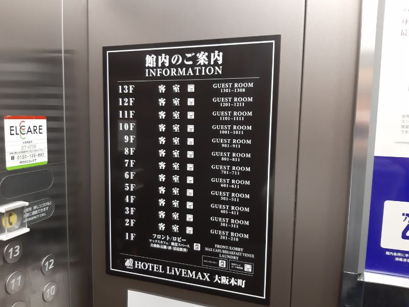 ホテルリブマックス大阪本町